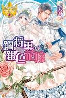 鋼将軍の銀色花嫁