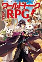ワールドトークRPG!