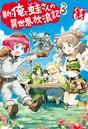 新・俺と蛙さんの異世界放浪記 3