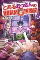 とあるおっさんのVRMMO活動記 14
