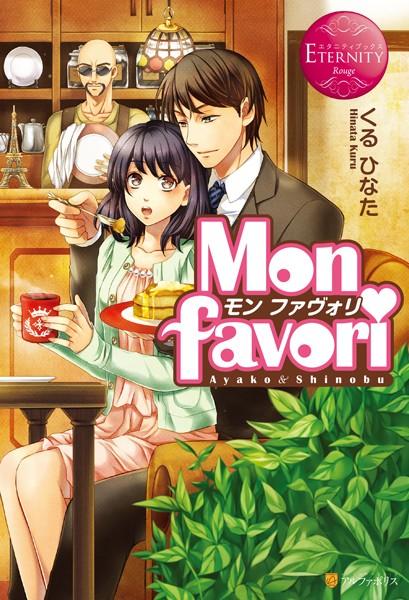 Mon favori 〜モン・ファヴォリ〜