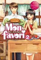 Mon favori 〜モン・ファヴォリ〜 2