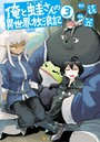 俺と蛙さんの異世界放浪記 3
