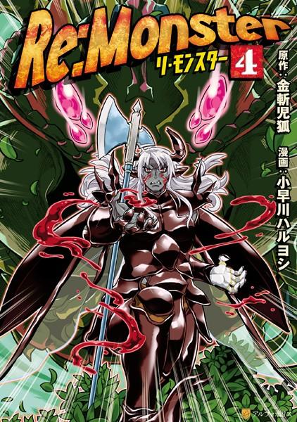 Re:Monster 4