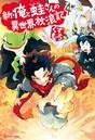 新・俺と蛙さんの異世界放浪記 4