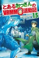 とあるおっさんのVRMMO活動記 15