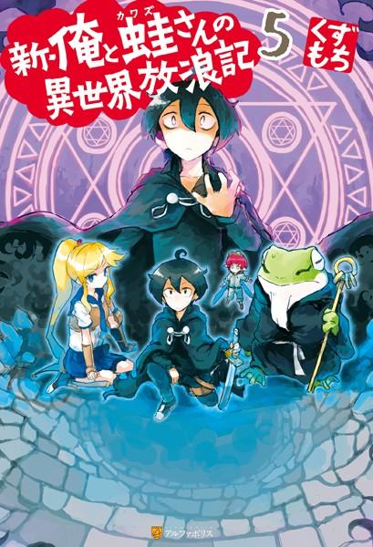 新・俺と蛙さんの異世界放浪記 5