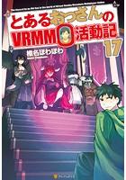 とあるおっさんのVRMMO活動記 17
