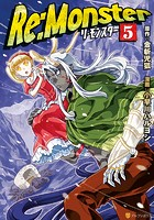 Re:Monster 5