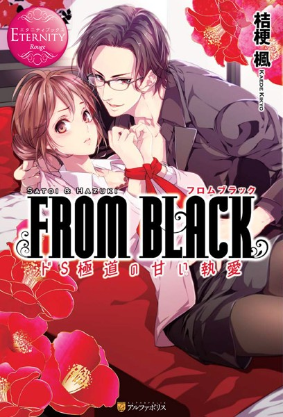 FROM BLACK 〜ドS極道の甘い執愛〜【期間限定 試し読み増量版】