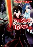 THE NEW GATE【期間限定 試し読み増量版】