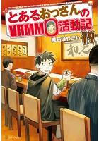 とあるおっさんのVRMMO活動記 19