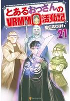 とあるおっさんのVRMMO活動記 21