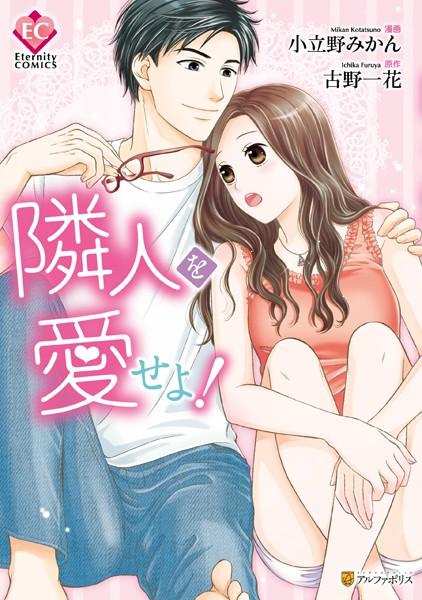 【恋愛 エロ漫画】隣人を愛せよ!