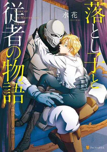 【ファンタジー BL漫画】落とし子と従者の物語