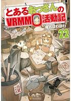 とあるおっさんのVRMMO活動記 22