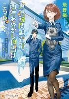 東京税関調査部、西洋あやかし担当はこちらです。 視えない子犬との暮らし方