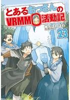 とあるおっさんのVRMMO活動記 23
