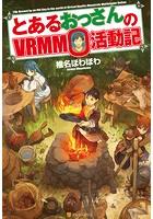 とあるおっさんのVRMMO活動記【期間限定 試し読み増量版】
