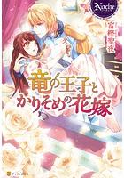 竜の王子とかりそめの花嫁【期間限定 試し読み増量版】