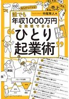 誰でも年収1000万円を実現できる'ひとり起業術'