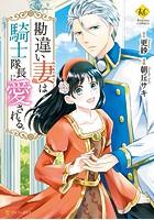 勘違い妻は騎士隊長に愛される。【期間限定 試し読み増量版】