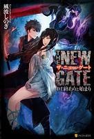 THE NEW GATE【期間限定 無料お試し版】