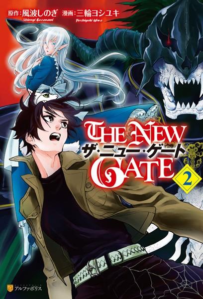 THE NEW GATE 2【期間限定 無料お試し版】