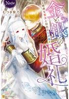 金と銀の婚礼 臆病な聖女と初恋の王子様