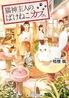 猫神主人のばけねこカフェ【期間限定 試し読み増量版】