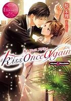 kiss once again【期間限定 試し読み増量版】