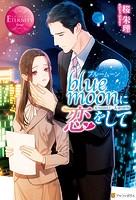 blue moonに恋をして【期間限定 試し読み増量版】