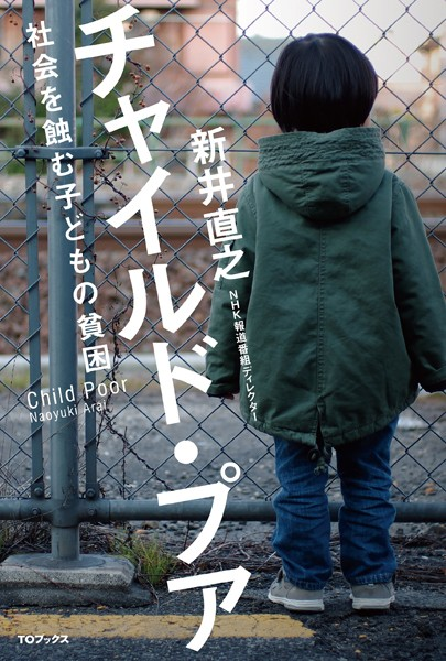 チャイルド・プア〜社会を蝕む子どもの貧困〜