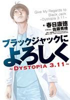 ブラックジャックによろしく〜DYSTOPIA3.11〜