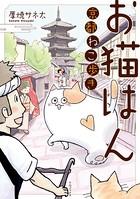 お猫はん〜京都ねこ歩き〜