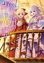 夜伽の国の月光姫 4