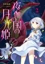 夜伽の国の月光姫 2