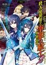 終天の異世界と拳撃の騎士 2 赤と青の双流
