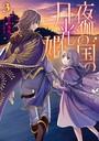 夜伽の国の月光姫 3