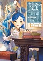 本好きの下剋上〜司書になるためには手段を選んでいられません〜 第三部「領主の養女I」