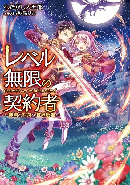 レベル無限の契約者〜神剣とスキルで世界最強〜