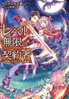レベル無限の契約者〜神剣とスキ...