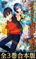 【合本版1-3巻】終天の異世界と拳撃の騎士