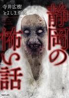 静岡の怖い話