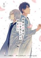 最後の医者は桜を見上げて君を想う