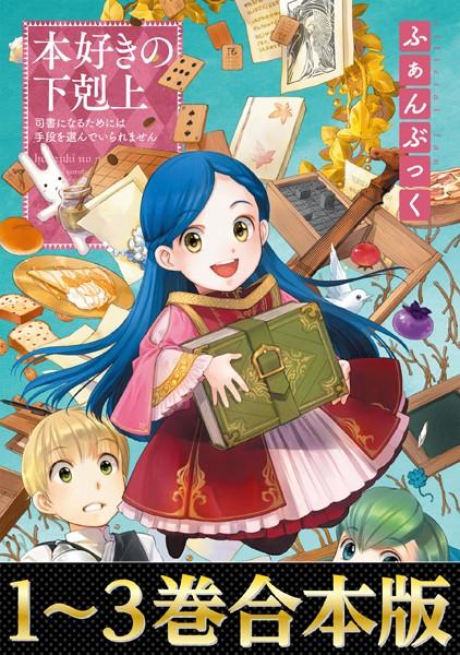 本好きの下剋上ふぁんぶっく【合本版1-3巻】