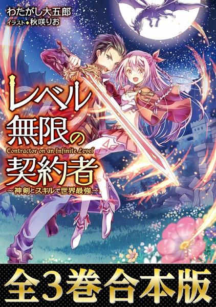 【合本版1-3巻】レベル無限の契約者〜神剣とスキルで世界最強〜