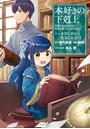 本好きの下剋上〜司書になるためには手段を選んでいられません〜 第二部「本のためなら巫女になる! 1」