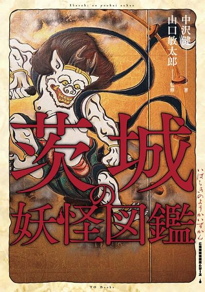 茨城の妖怪図鑑