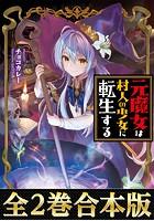 【合本版1-2巻】元魔女は村人の少女に転生する